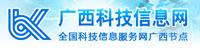 广西科技信息网