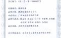坚果桂热引3号登记证书