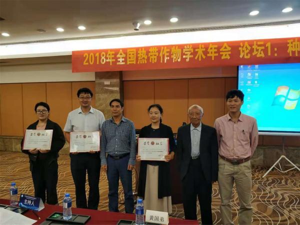 郑学勤教授、黄国弟研究员、秘书长庞新华分别为获得专题论坛优秀学术报告的代表颁奖