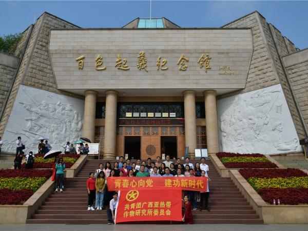 参观百色起义纪念馆
