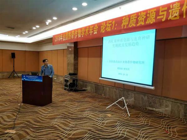 理事黄国弟研究员作《广西杧果种质资源与选育种研究现状及发展趋势》的主旨报告