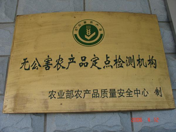 无公害农产品定点检测机构