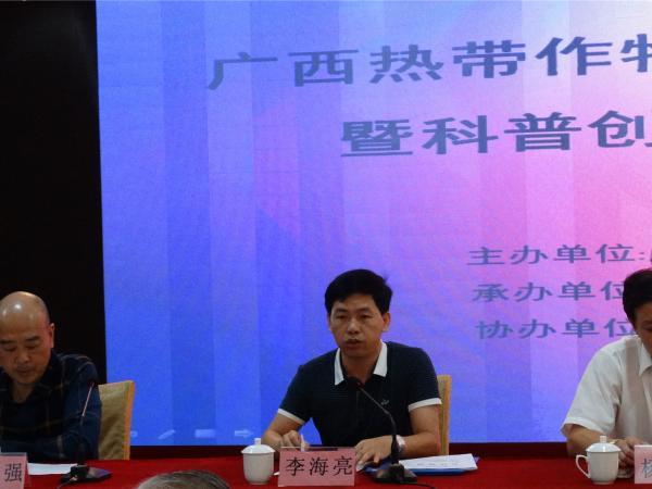 中国热带作物学会学术部部长李海亮致辞
