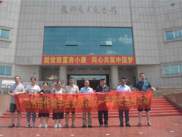 4.组织专家参观龙州起义纪念馆