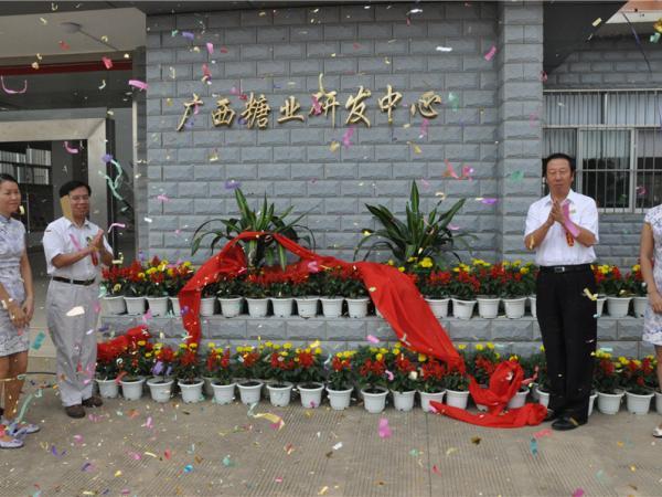 广西糖业研发中心