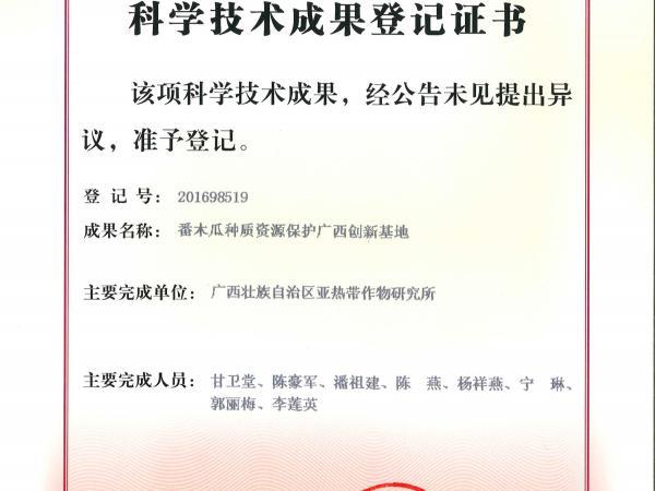 番木瓜种质资源保护广西创新基地成果登记证书(登记号:201698519)