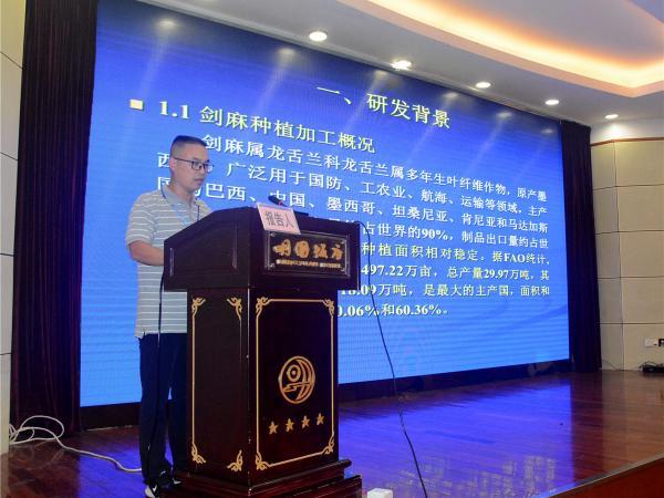国家麻类产业技术体系南宁剑麻试验站站长陈涛作学术报告