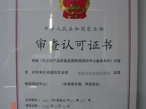 农业部审查认可证书