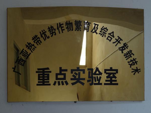 广西亚热带优势作物繁育及综合开发新技术重点实验室