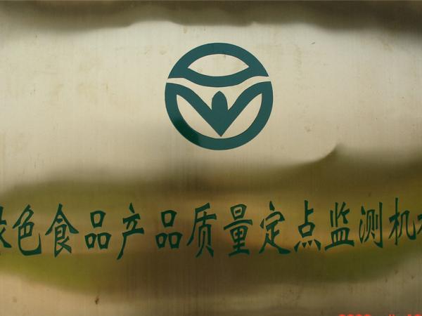 绿色食品定点监测机构