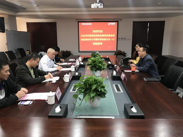 与浙江绿城农科检测技术有限公司座谈交流