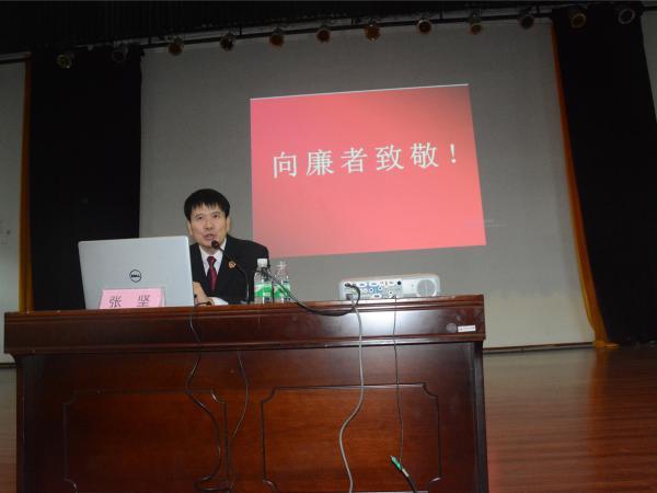 自治区人民检察院职务犯罪预防局局长张坚讲课