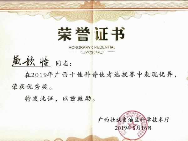2019十佳科普使者选拔赛优秀奖-黄歆怡