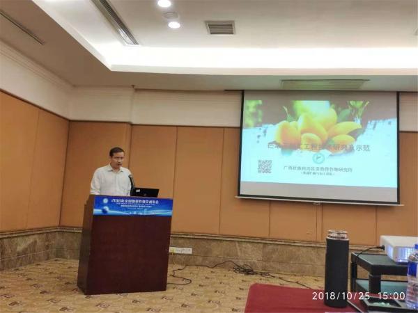 理事刘功德教授级高级工程师在专题论坛5农产品储藏加工与质量安全上作《芒果干加工工程技术研究及示范》主旨报告分享