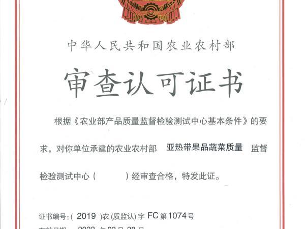 农业农村部审查认可证书