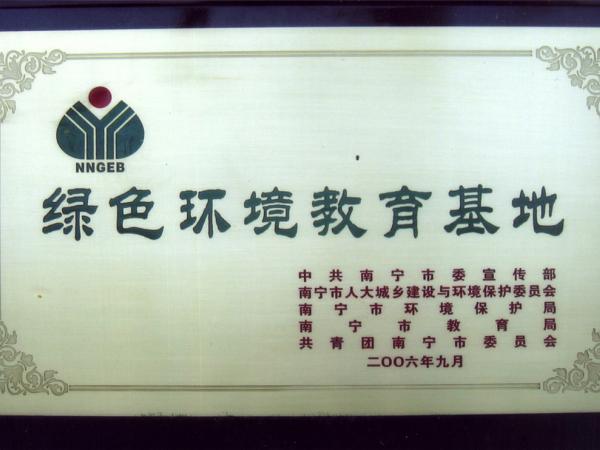 绿色环境教育基地