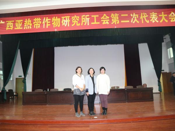 广西热作所第二届女职工委员会委员合影