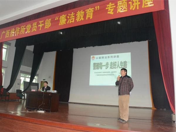 热作所纪委书记、副所长池昭锦发表讲话